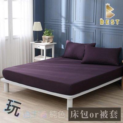【現貨】經典素色床包枕套組or薄被套1件 單人 雙人 加大 特大 尺寸均一價 神祕紫 床包加高35CM BEST寢飾