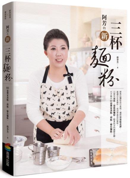 《預購》阿芳的新三杯麵粉│跟著阿芳的圖解步驟,巧手做出80道傳家蒸點、烤點、變化麵點(沒搭贈量杯)