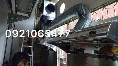 全新商品//抽油煙機安裝。營業用抽油煙機。靜電機安裝。爐具靜電煙罩安裝