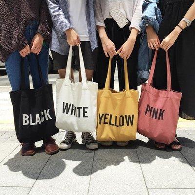 【暖暖居家】韓國簡約字母原創小清新帆布袋女包文藝環保購物袋單肩學生帆布包-免運費