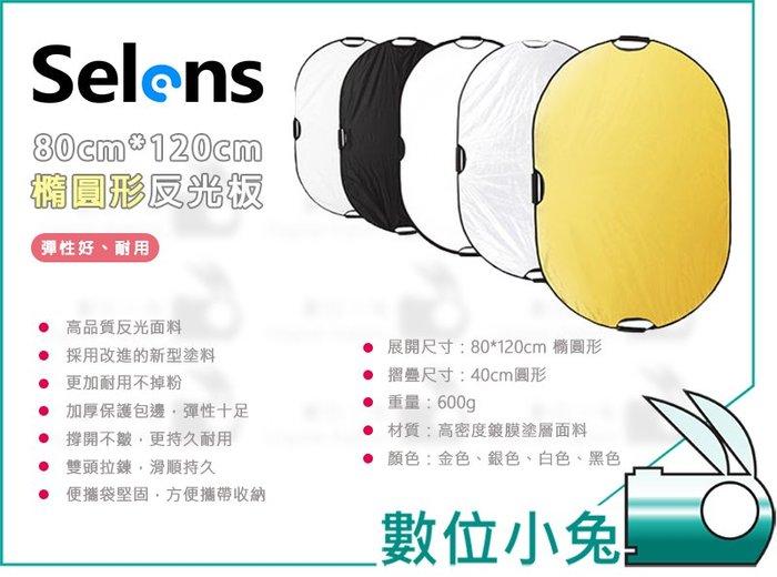 數位小兔【Selens 80cm x 120cm 橢圓形反光板】攝影 打光 5合1 柔光 補光 擋光 拍照 拍攝 手提