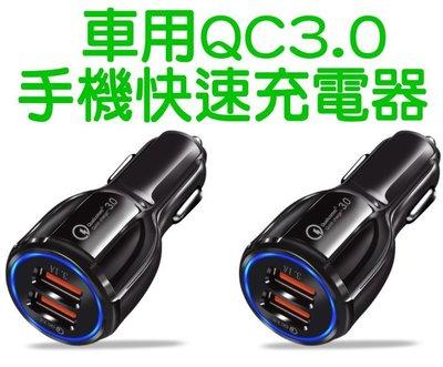M1C44 車用QC3.0手機快速充電器 手機充電器 QC3.0充電器 手機快速充電器 機車手機充電器