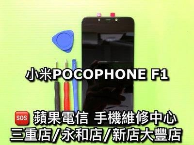 三重/永和/新店【現場維修】小米pocofone F1 液晶螢幕總成 玻璃面板破裂  螢幕維修