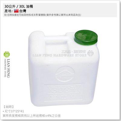 【工具屋】*含稅* 30公升 / 30L 油桶 PE桶 大口式礦泉水桶 塑膠桶 儲水桶 酒桶 露營 戶外 蓄水 台灣製