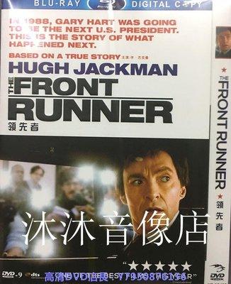 高清DVD 領先者 The Front Runner (2018) 繁體中字全新盒裝兩套免