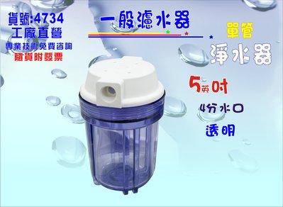 """5""""透明濾殼5英吋PP綿濾心.RO濾水器.淨水器.魚缸濾水.電解水機.水塔過濾器貨號:4734~巡航淨水~"""