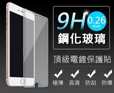 【頂級電鍍】9H 鋼化 保護貼 玻璃 玻璃貼  鋼化玻璃 iphone i8 i6 i7 Plus