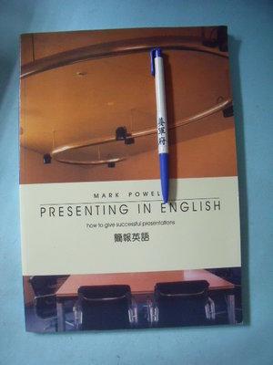 【姜軍府】《PRESENTING IN ENGLISH 簡報英語》2005年 MARK POWELL著 文鶴出版 英文