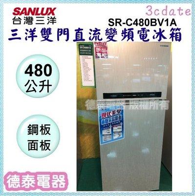 可議價~SANLUX【 SR-C480BV1A】台灣三洋480公升變頻雙門電冰箱【德泰電器】