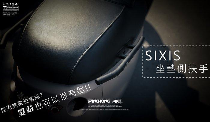 三重賣場 SIXIS 側扶手 gogoro2 坐墊扶手 坐墊銘板 s2 後架 狗2 2 Rumbler GOGORO2