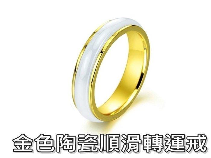 《316小舖》【C178】(頂級陶瓷戒指-金色陶瓷順滑轉運戒-單件價 /陶瓷金戒指/轉運戒指)