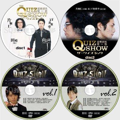 老店新開!推理劇集 2008懸念劇DVD:The Quiz Show/益智游戲 I-II [片桐仁/櫻井翔] DVD