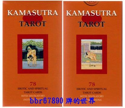 【牌的世界】印度愛經塔羅牌Kamasutra Tarot(78張,中英文說明)
