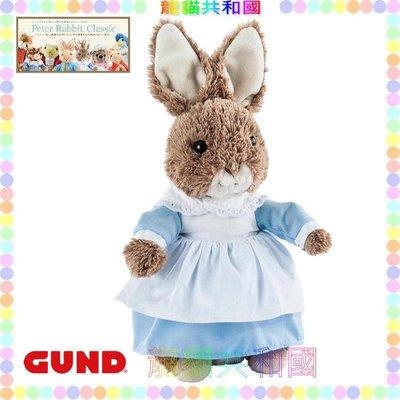 ※龍貓共和國※日本正版《GUND彼得兔Peter Rabbit 圍裙兔子 超柔軟絨毛娃娃 玩偶布偶32公分》結婚生日禮物