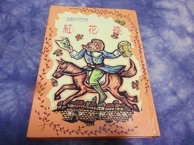 【彩虹小館】G1童書~改寫的世界名著(紅花俠)~注音精裝版~國語日報