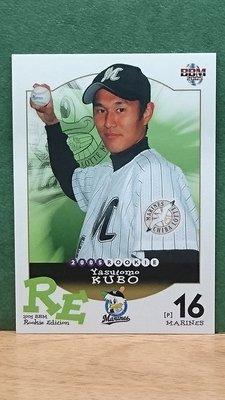 羅德=2005BBM Rookie Edition【久保康友】ROOKIE