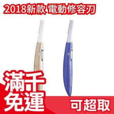~Panasonic ES~WF51~ 2018 國際牌 多 電動修容刀 修眉刀 長度調整 ❤JP Plus