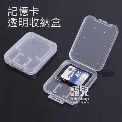 【飛兒】輕巧收納 記憶卡透明收納盒 手機記憶卡 收納盒 隨身盒 硬殼 小白盒 (大) 198