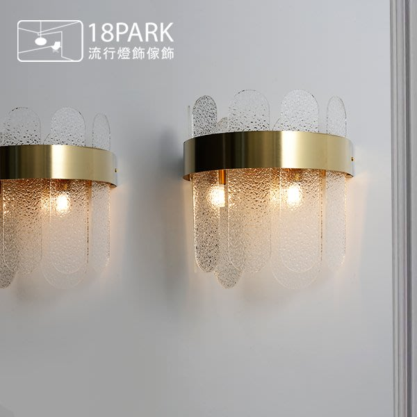 【18Park 】優雅細緻 Dawn [ 幕曦壁燈 ]