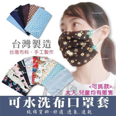 【達搭ㄅㄨˊ寶貝屋】大人 兒童  布口罩套 台灣製棉布 防役 口罩外套 口罩 薄款 透氣 可水洗 口罩套保護套~2入一組