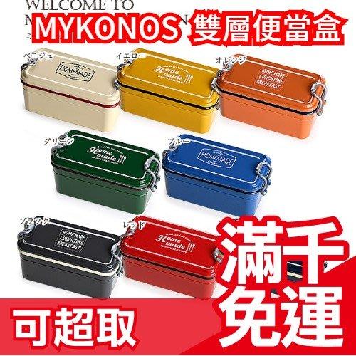 免運 日本製 MYKONOS 復古造型 雙層2層飯盒 650ml 便當盒 野餐盒 可微波 ❤JP Plus+