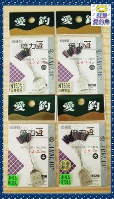 【就是愛釣魚】愛釣 倍力豆 紡錘型 台灣製 小小/小/中/大 釣蝦 蝦釣 太空豆 擋豆 檔豆