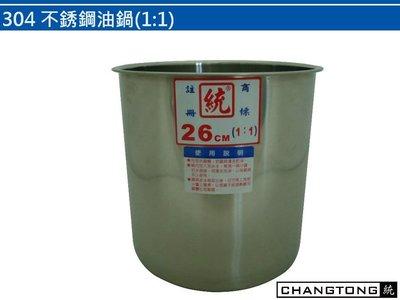 304不銹鋼製深型1:1調理油鍋26cm ㊣調味料桶 醬料桶【長統鍋具】 台南市