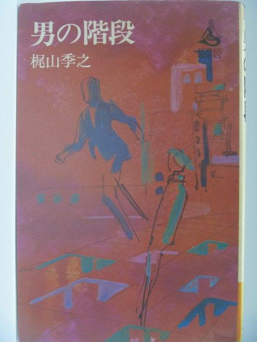 【月界二手書店】男の階段(絕版)_梶山季之_講談社出版_日文 〖日文小說〗BAF