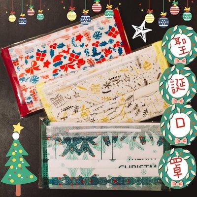 ✨現貨【夾鏈袋五片包裝】免預購 藤花科技聖誕撞色滾邊防塵口罩🎄❄️聖誕圖案口罩 聖誕口罩 聖誕節禮物 聖誕節必備