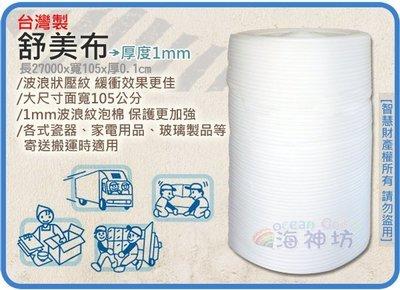 =海神坊=台灣製 1mm 舒美布 105*27000cm 搬運包裝 寄貨 保護產品 舒美袋 氣泡紙 泡棉 3入免運