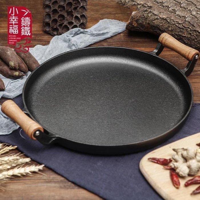 木柄家用煎餅鍋鑄鐵平底鍋烙餅鏊子攤煎餅果子工具不粘鍋手抓餅鍋CY