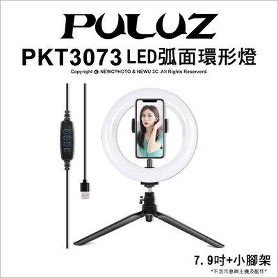 【薪創光華】胖牛PKT3073 LED弧面環形補光燈7.9吋附小腳架 直播 補光 高顯色燈