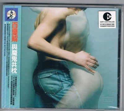 [鑫隆音樂]西洋CD-百憂解 PLACEBO / 與魔鬼共枕  (全新)免競標