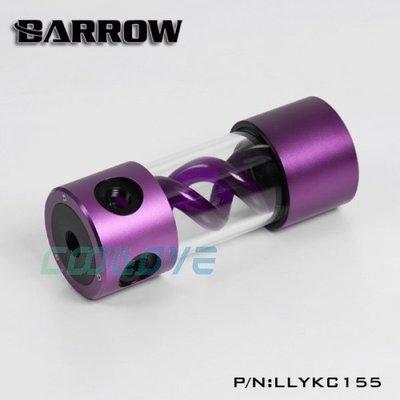 小白的生活工場*Barrow 合金版多色T病毒水箱(紫/紅/藍/翠綠)色螺旋懸浮水箱155MM LLYKC155 (黑蓋
