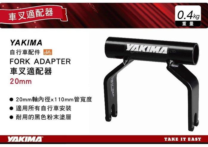   MyRack   YAKIMA 自行車配件 FORK ADAPTER 車叉適配器 20mm 轉換器