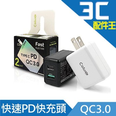 COLUXE PD+QC3.0雙孔 USB-C 高速充電 閃充旅充頭 充電頭 可折疊插頭 BSMI認證 自動辨別