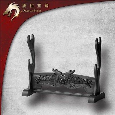 【龍裕塑鋼Dragon Steel】塑鋼龍紋刀架組 展示武器架/刀劍收藏/雙層刀架/刀劍架/西洋東方刀劍
