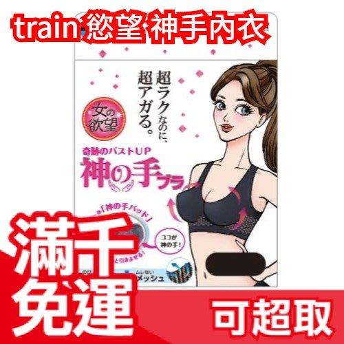 日本 Train 慾望 神手內衣 晚安內衣 集中托高 透氣無鋼圈 適合各種胸型 透氣舒適 運動內衣 居家外出❤JP