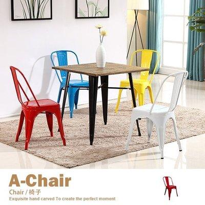 鐵椅 餐椅 單椅 桌椅 椅 工業風 經典北歐設計-Tolix A Chair 復刻版 【1202】品歐家具