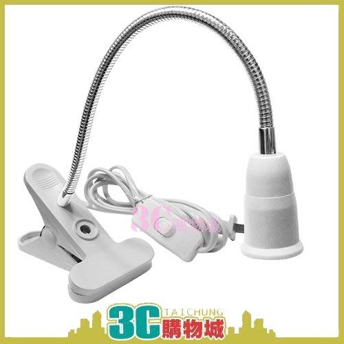 *3C購物城*E27 夾式蛇管燈座(帶開關)30cm 公司 宿舍 省電 節能 檯燈座(燈泡自備)