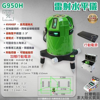 ㊣宇慶S鋪㊣可刷卡分期|G950H+行動電源+壁架|日本ASAHI 電子式雷射 綠光水平儀 4V4H8P 升級無線遙控