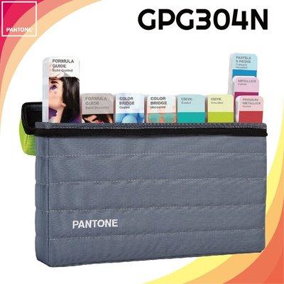 【PANTONE彩通】GPG304N PORTABLE GUIDE STUDIO 便攜式指南工作室