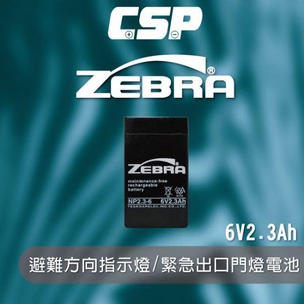 【ZEBRA】NP2.3-6 (6V2.3Ah)斑馬電池/避難方向指示燈/緊急出口門燈 鉛酸電池(台灣製)