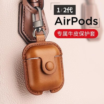 蘋果AirPods保護套充電盒2代真皮保護殼頭層牛皮