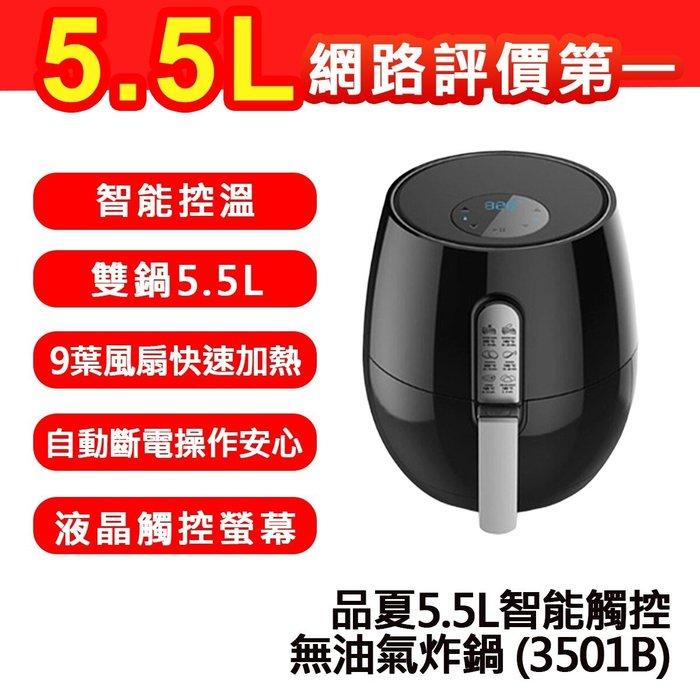 台灣現貨 5.5L智慧觸控無油氣炸鍋 品夏氣炸鍋(3501B) 網路評價第一 舒心現貨速發