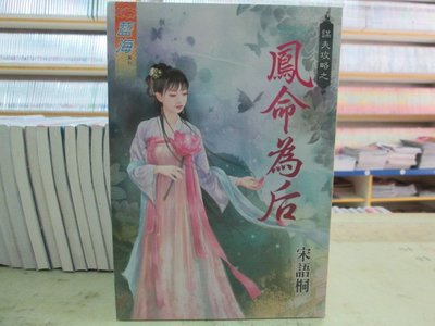 【博愛二手書】文藝小說   鳳命為后   作者:宋語桐  ,定價280元,售價196元