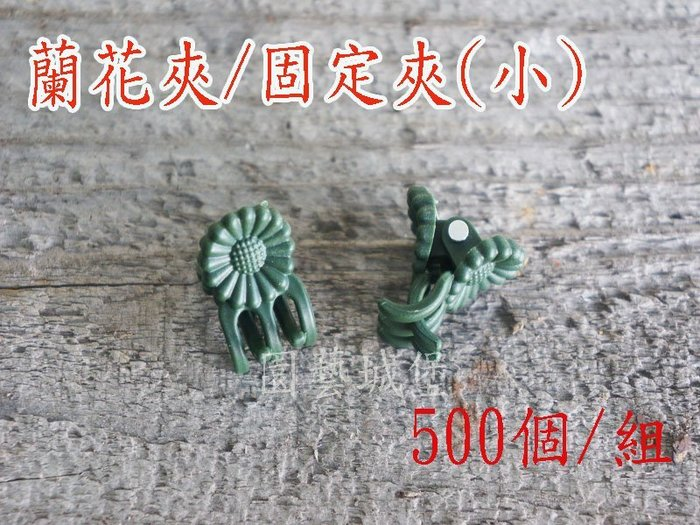 【園藝城堡】蘭花夾(小) 固定夾 嫁接夾500個/組