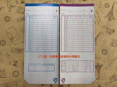 含稅┐ 打卡鐘卡片.打卡片.大卡片.欄位卡片.考勤卡片KK UST.JM-170/1200.JM-3600/BOSSER