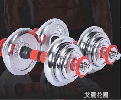 哆啦本鋪 啞鈴男士健身家用套裝一對 10KG20公斤30/40 全鐵電鍍可拆卸 D655