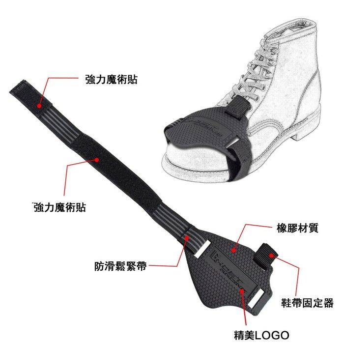 GHOST RACING摩托車換檔膠墊挂檔膠護鞋套靴子鞋面保護套保護鞋面